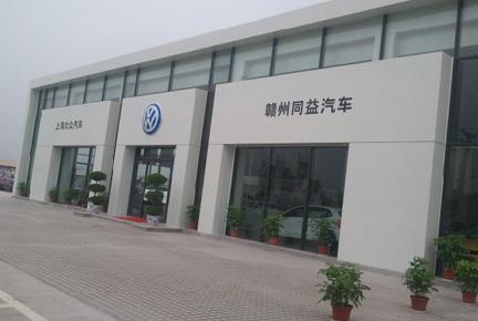 赣州开发区上海大众4S店