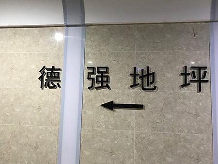 赣州地坪装饰公司